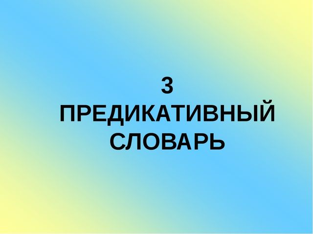3 ПРЕДИКАТИВНЫЙ СЛОВАРЬ
