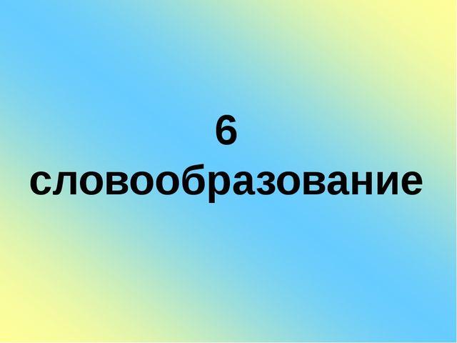6 словообразование