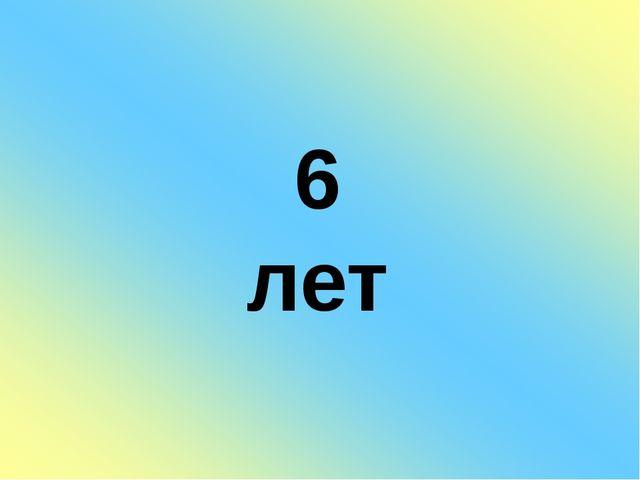 6 лет