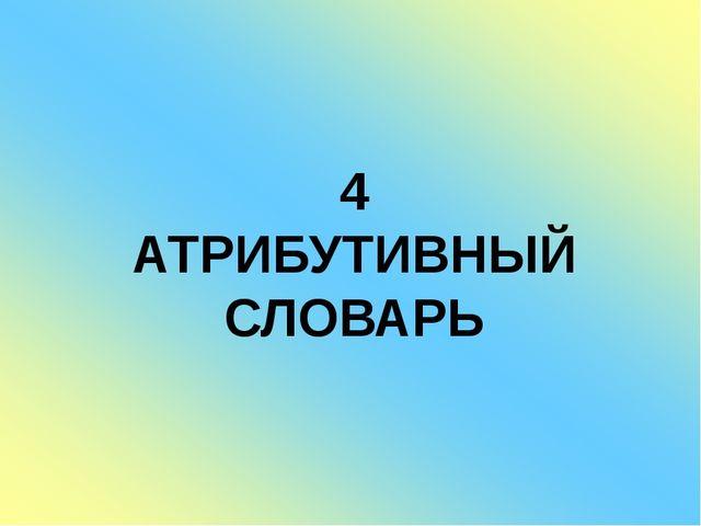 4 АТРИБУТИВНЫЙ СЛОВАРЬ