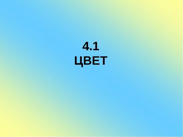 4.1 ЦВЕТ