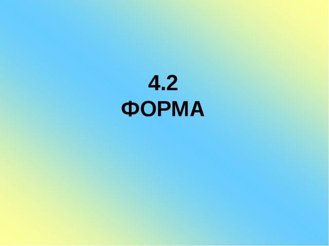 4.2 ФОРМА