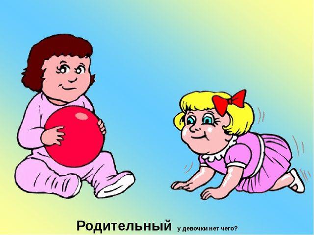 Родительный у девочки нет чего?