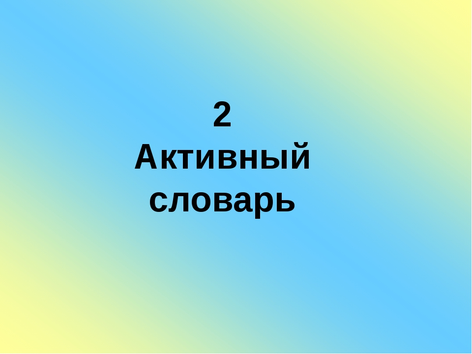 2 Активный словарь