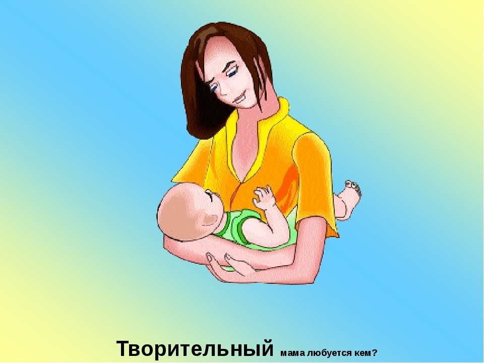 Творительный мама любуется кем?