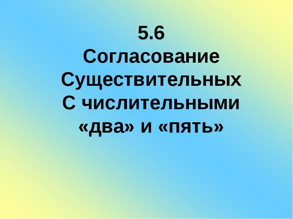 5.6 Согласование Существительных С числительными «два» и «пять»