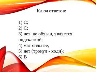 Ключ ответов: 1) С; 2) С; 3) нет, не обязан, является подсказкой; 4) мат силь