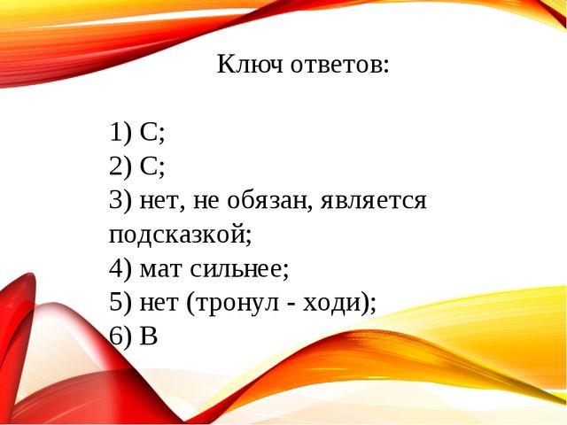 Ключ ответов: 1) С; 2) С; 3) нет, не обязан, является подсказкой; 4) мат силь...
