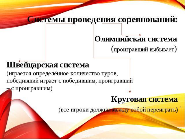 . Олимпийская система (проигравший выбывает) Системы проведения соревнований:...