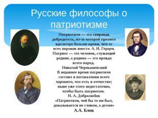 Русские философы о патриотизме Патриотизм — это свирепая добродетель, из-за