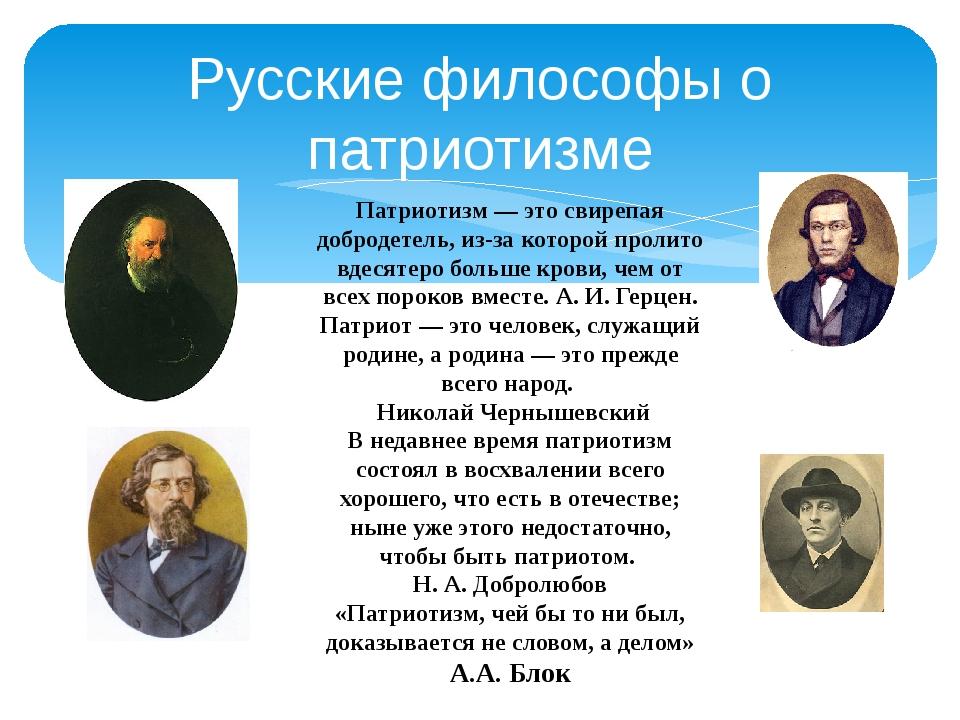 Русские философы о патриотизме Патриотизм — это свирепая добродетель, из-за...