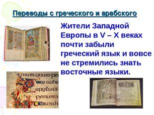 Переводы с греческого и арабского Жители Западной Европы в V – X веках почти