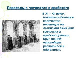Переводы с греческого и арабского В XI – XII веках появилось большое количест
