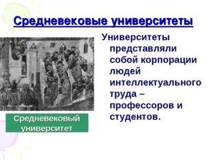 Средневековые университеты Университеты представляли собой корпорации людей и