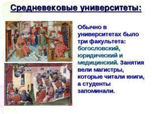 Средневековые университеты: Обычно в университетах было три факультета: богос