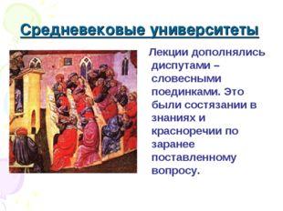 Средневековые университеты . Лекции дополнялись диспутами – словесными поедин