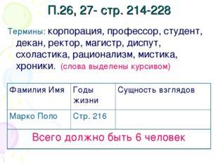 П.26, 27- стр. 214-228 Термины: корпорация, профессор, студент, декан, ректор