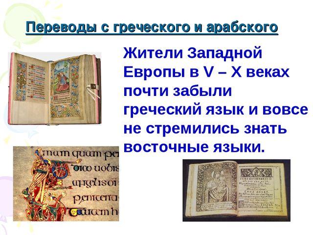 Переводы с греческого и арабского Жители Западной Европы в V – X веках почти...