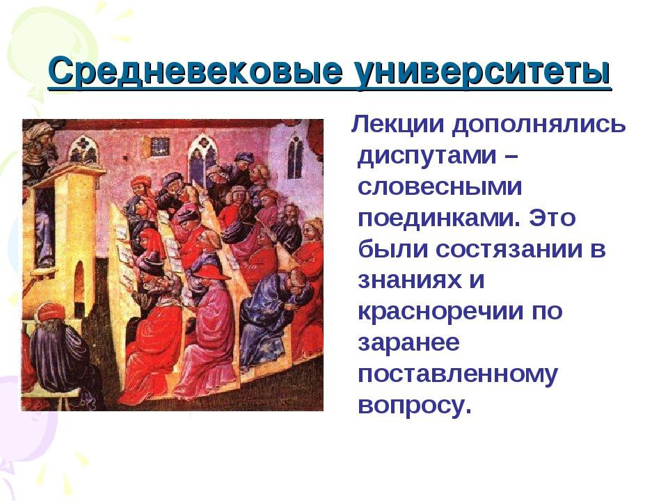 Средневековые университеты . Лекции дополнялись диспутами – словесными поедин...