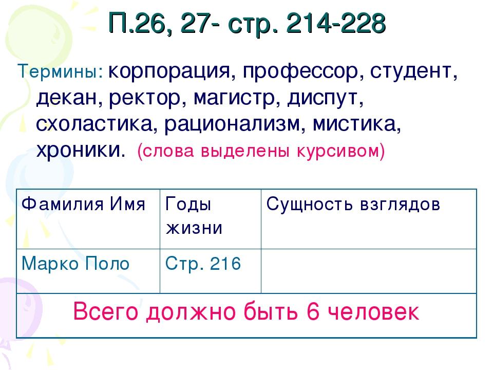 П.26, 27- стр. 214-228 Термины: корпорация, профессор, студент, декан, ректор...