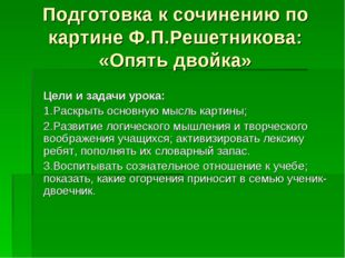 Подготовка к сочинению по картине Ф.П.Решетникова: «Опять двойка» Цели и зада
