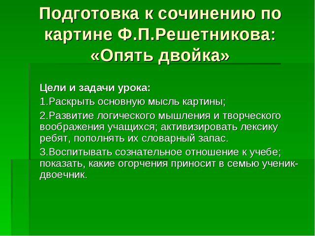 Подготовка к сочинению по картине Ф.П.Решетникова: «Опять двойка» Цели и зада...
