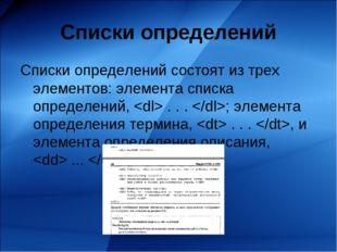 Списки определений Списки определений состоят из трех элементов: элемента спи