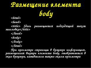Размещение элемента body    Здесь размещается подходящий текст заголовка