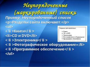 Неупорядоченные (маркированные) списки Пример: Неупорядоченный список Разделы