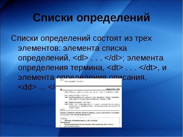 Списки определений Списки определений состоят из трех элементов: элемента спи...