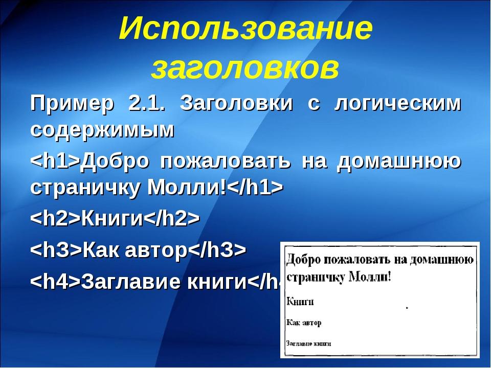 Использование заголовков Пример 2.1. Заголовки с логическим содержимым Добро...