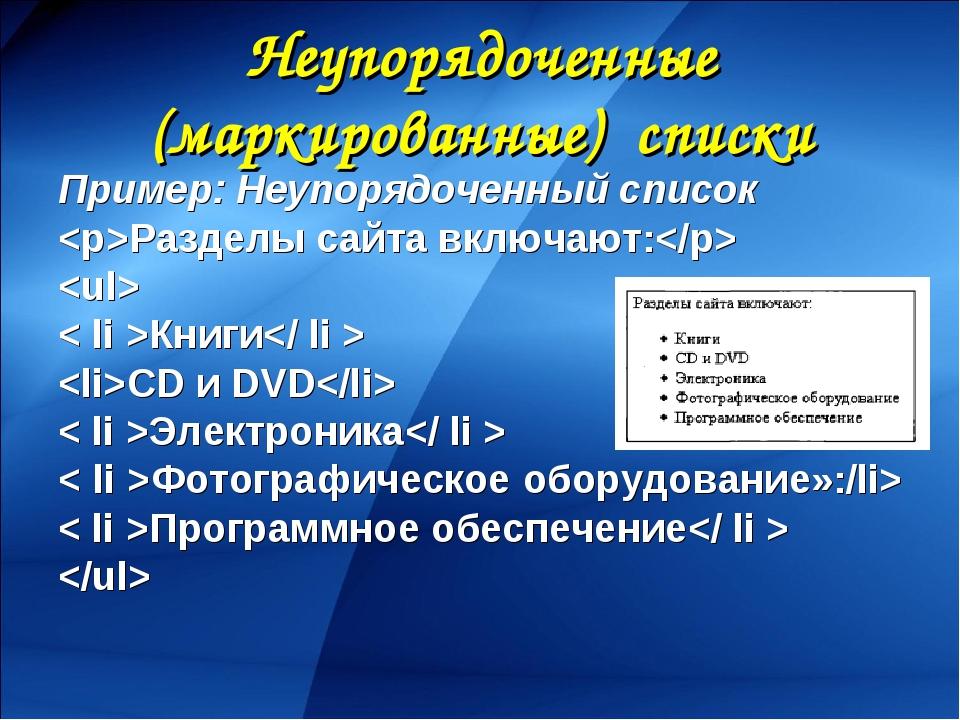 Неупорядоченные (маркированные) списки Пример: Неупорядоченный список Разделы...