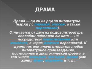 ДРАМА Драма — один из родов литературы (наряду с лирикой, эпосом, а также лир
