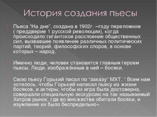 """Пьеса """"На дне"""", создана в 1902г. –году переломном ( преддверие 1 русской рев"""