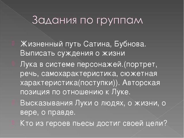 Жизненный путь Сатина, Бубнова. Выписать суждения о жизни Лука в системе перс...