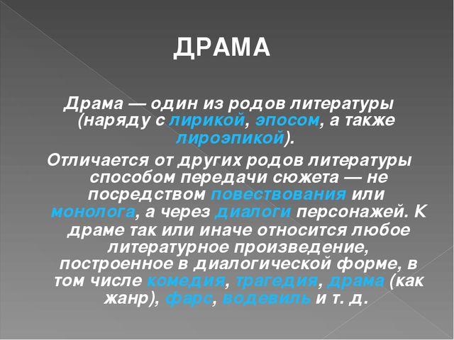 ДРАМА Драма — один из родов литературы (наряду с лирикой, эпосом, а также лир...