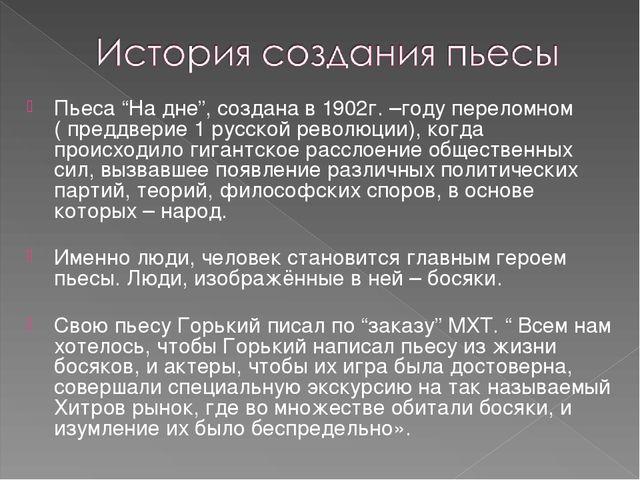 """Пьеса """"На дне"""", создана в 1902г. –году переломном ( преддверие 1 русской рев..."""