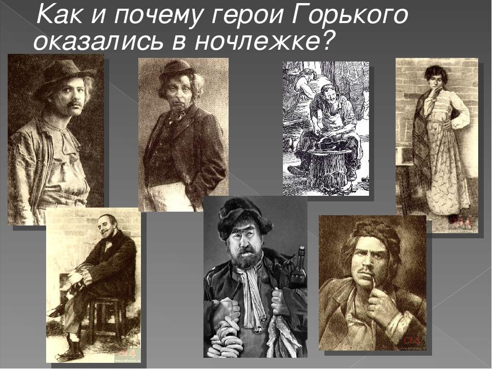 Как и почему герои Горького оказались в ночлежке?