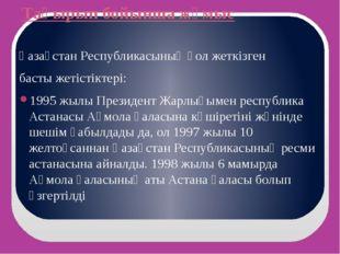 Тақырып бойынша жұмыс Қазақстан Республикасының қол жеткізген басты жетістікт