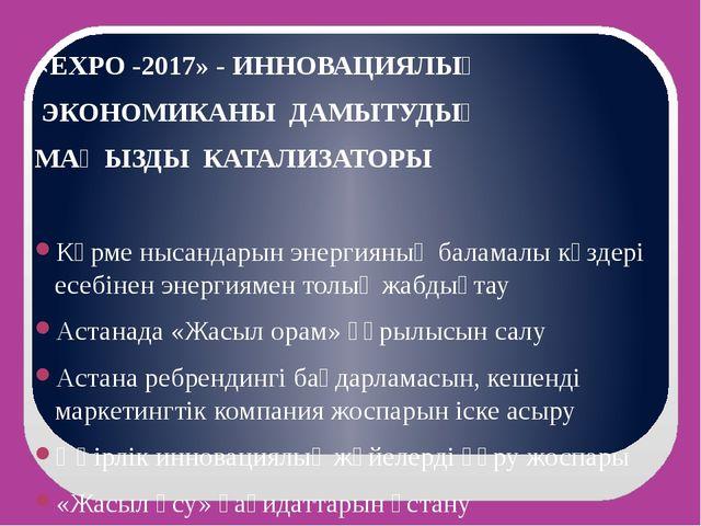 «ЕХРО -2017» - ИННОВАЦИЯЛЫҚ ЭКОНОМИКАНЫ ДАМЫТУДЫҢ МАҢЫЗДЫ КАТАЛИЗАТОРЫ  Көрм...