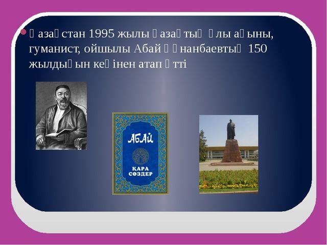 Қазақстан 1995 жылы қазақтың ұлы ақыны, гуманист, ойшылы Абай Құнанбаевтың 15...