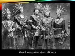 Индейцы оджибве, фото XIX века