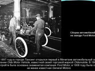В 1897 году в городе Лансинг открылся первый в Мичигане автомобильный завод к