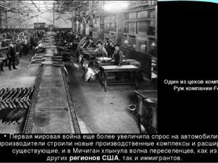 Первая мировая война еще более увеличила спрос на автомобили, производители с
