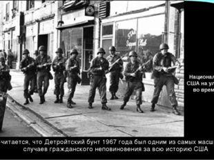 Считается, что Детройтский бунт 1967 года был одним из самых масштабных случа