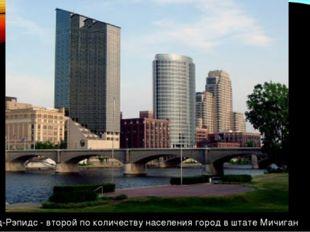 Гранд-Рэпидс - второй по количеству населения город в штате Мичиган