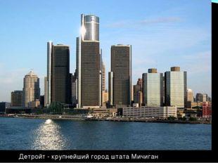 Детройт - крупнейший город штата Мичиган