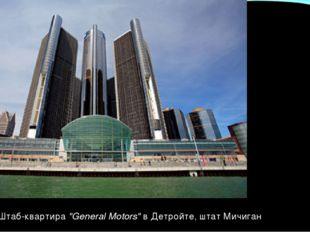 "Штаб-квартира""General Motors""в Детройте, штат Мичиган"