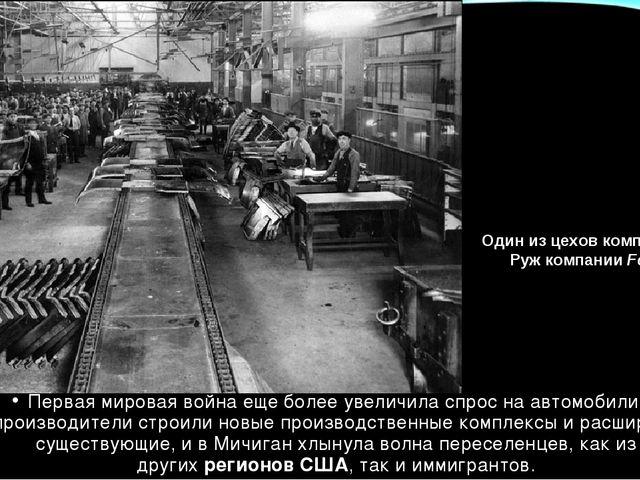 Первая мировая война еще более увеличила спрос на автомобили, производители с...