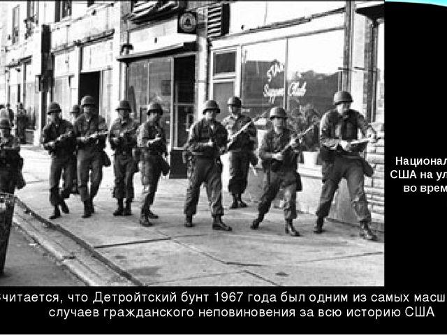 Считается, что Детройтский бунт 1967 года был одним из самых масштабных случа...